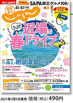 関東・東北じゃらん2021年特別合併号4月号・5月号