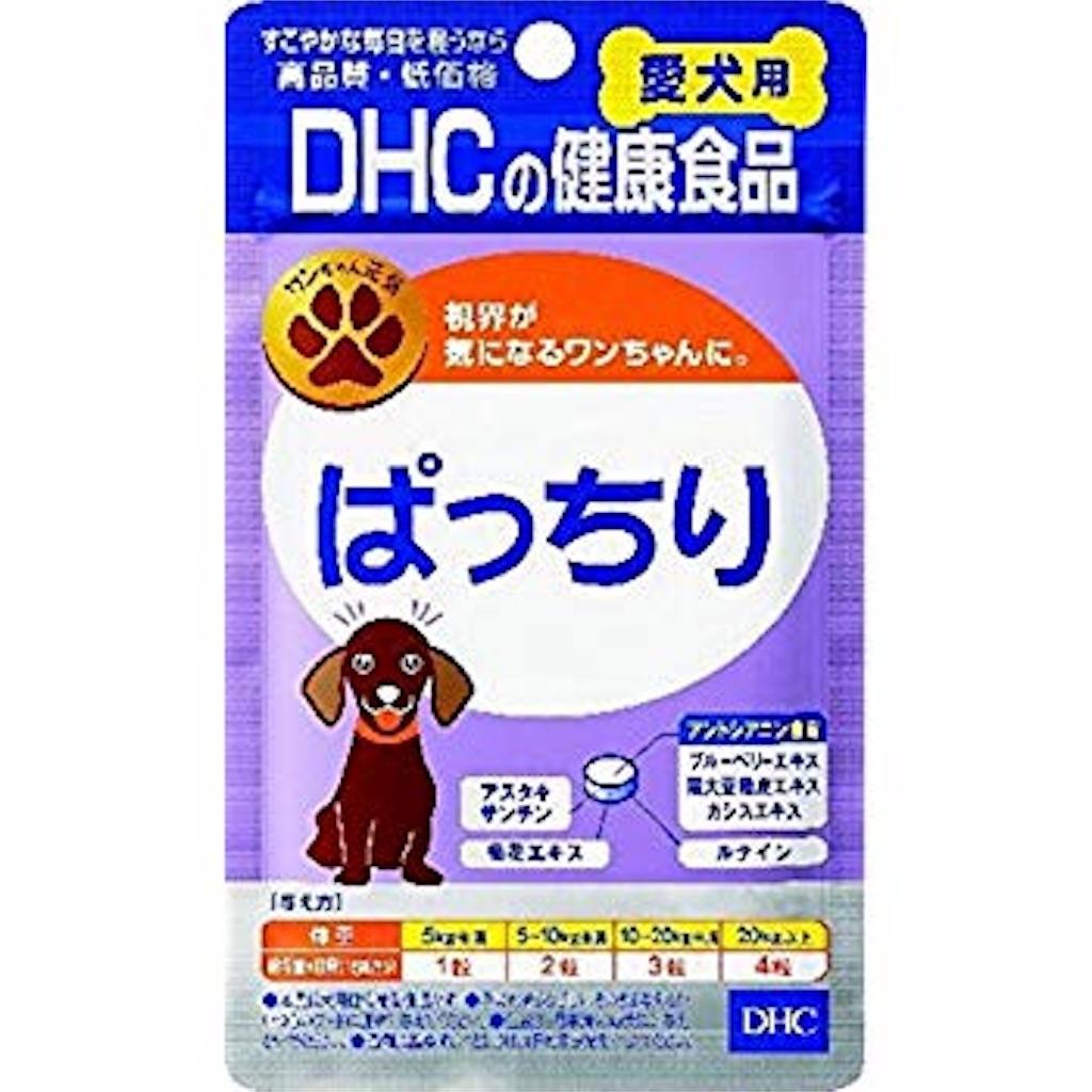 f:id:riro-chihuahua:20190522002008j:image