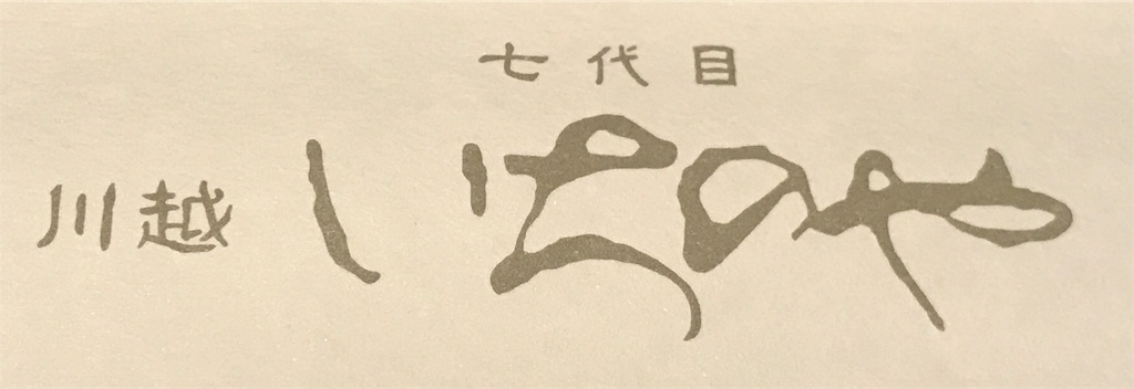 f:id:risa-ken:20170706121412j:image