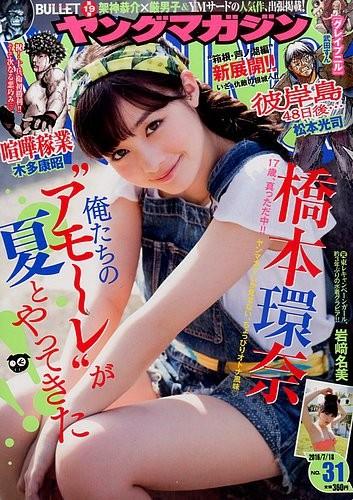 ヤングマガジン 2016年 7/18 号 [雑誌]
