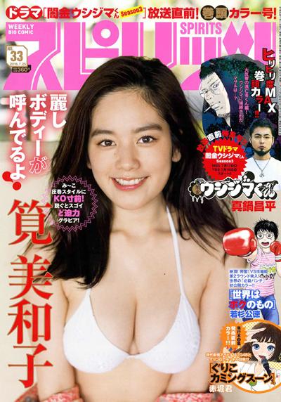 ビッグコミックスピリッツ 2016年 7/25 号 [雑誌]