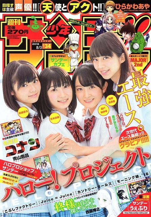 週刊少年サンデー 2016年34号(2016年7月20日発売) [雑誌]