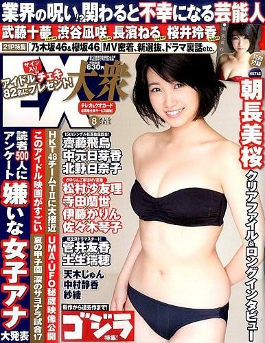 EX (イーエックス) 大衆 2016年8月号 [雑誌]