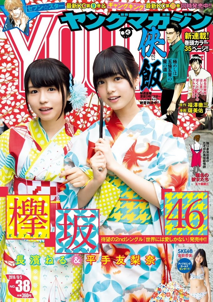 ヤングマガジン 2016年 9/5 号 [雑誌]