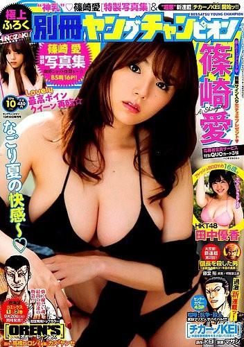 別冊ヤングチャンピオン 2016年 10/10 号 [雑誌]: Young champion 増刊