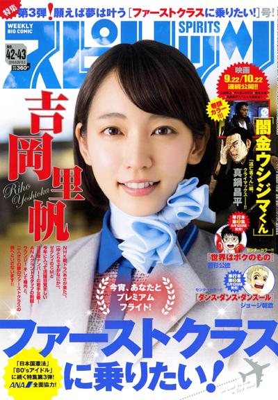 ビッグコミックスピリッツ 2016年 10/3 号 [雑誌]