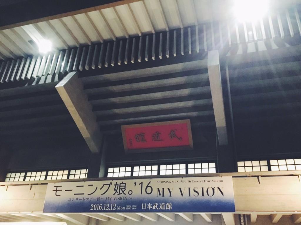 2016年12月12日_日本武道館