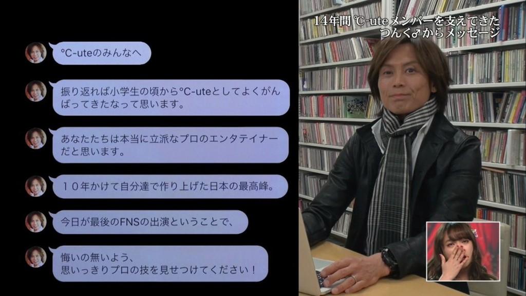 つんく♂メッセージ1