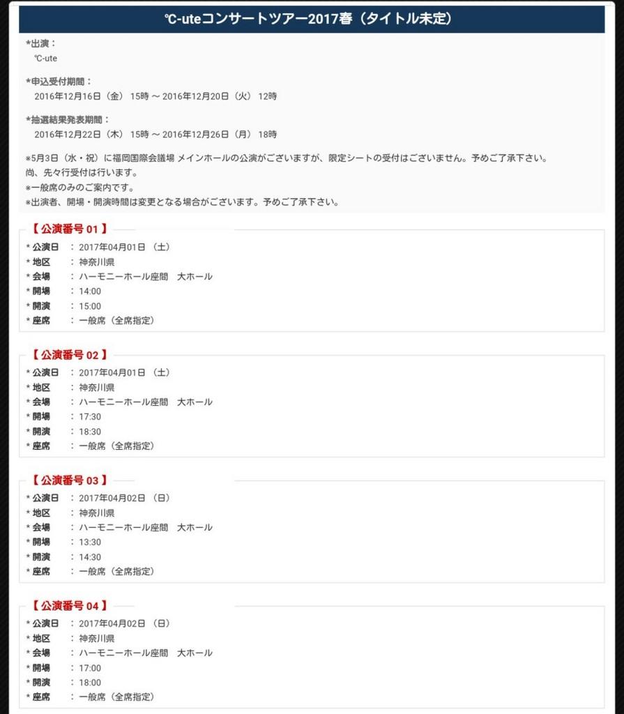 ℃-ute2017春ツアー1