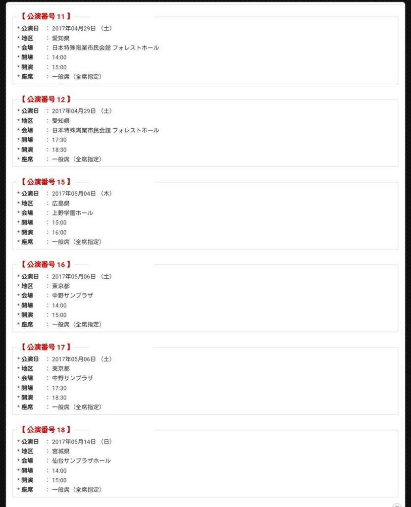 ℃-ute2017春ツアー2