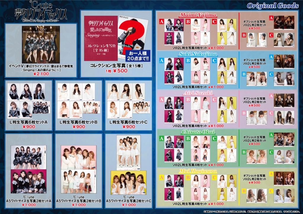 ℃-ute「夢幻/静電気/Singing」リリイベグッズ