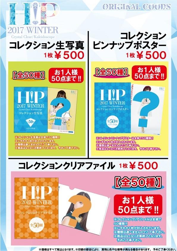 コレ写・ピンポス・クリアファイル