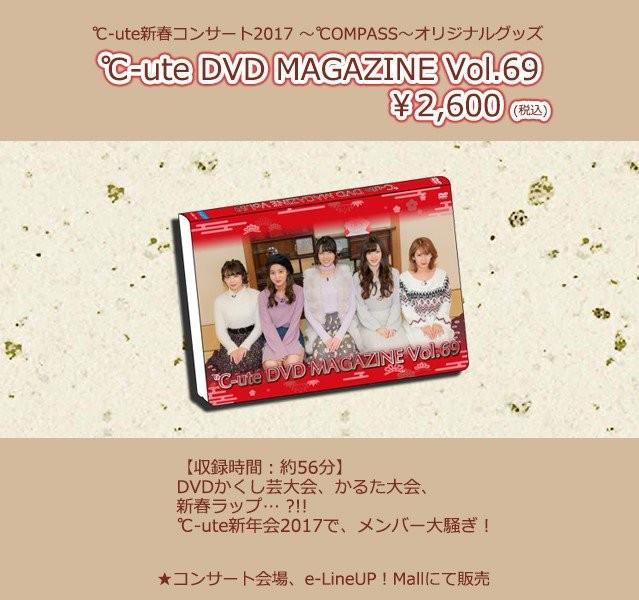 ℃-ute DVD MAGAZINE vol.69