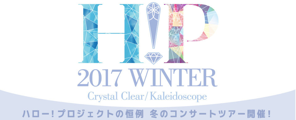 Hello! Project 2017 WINTER