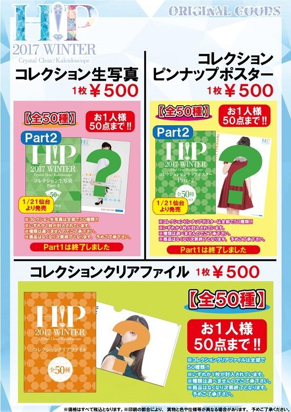 1/21追加 コレ写・ピンポス