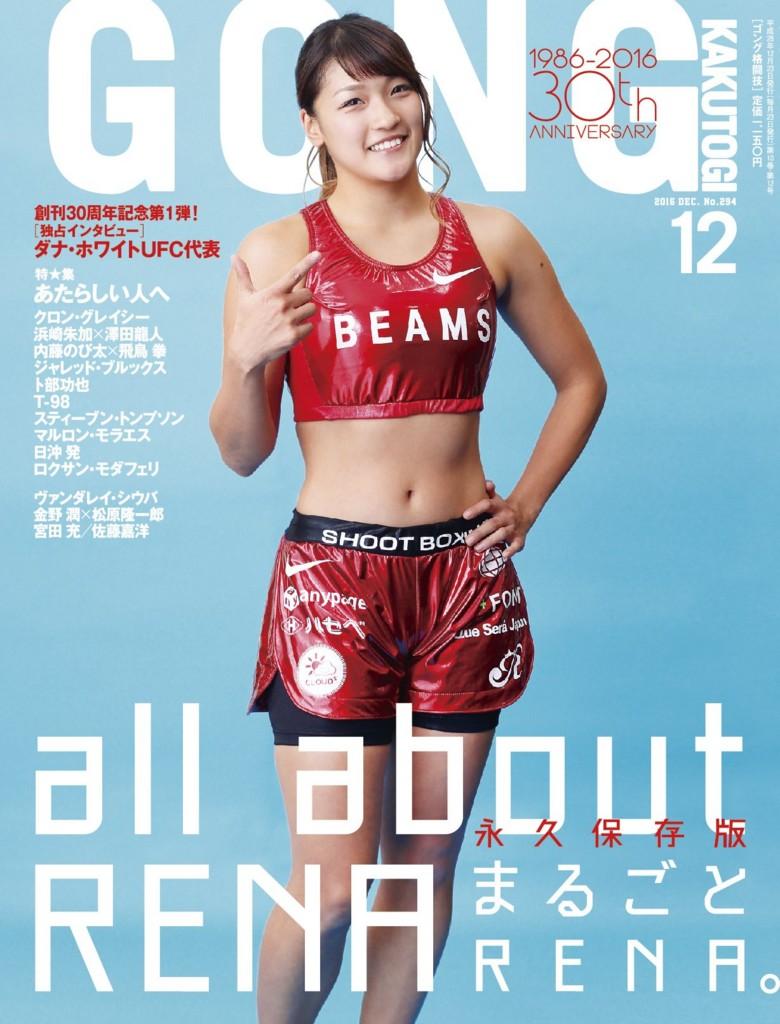 GONG格闘技2016年12月号RENA