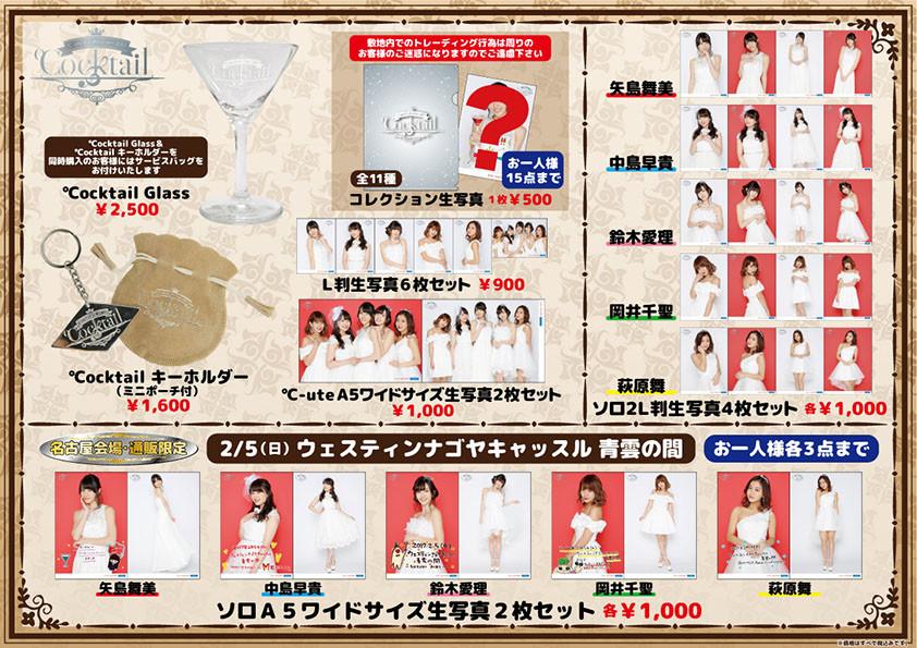 ℃-ute ディナーショー2017 ~℃ocktail~グッズ