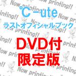 ℃-uteラストオフィシャルブック メイキングDVD付き限定版