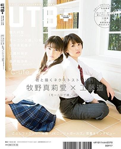UTB+ vol.36 牧野真莉愛&工藤遥