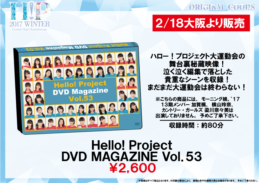 Hello! Project DVD MAGAZINE Vol.53