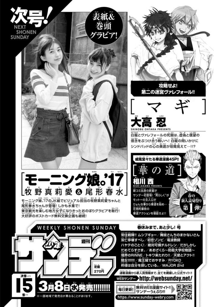 少年サンデー No.15 次号予告