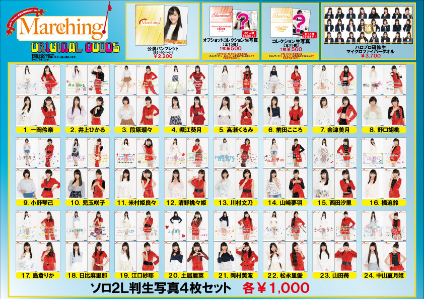 Hello! Project 研修生発表会 2017 3月 ~Marching!~メイン