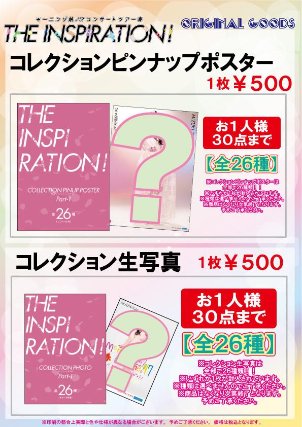 THE INSPIRATION!~ピンポス&コレ写