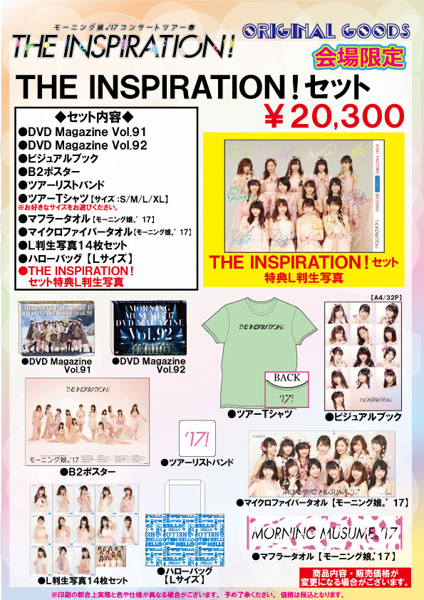 THE INSPIRATION!セット