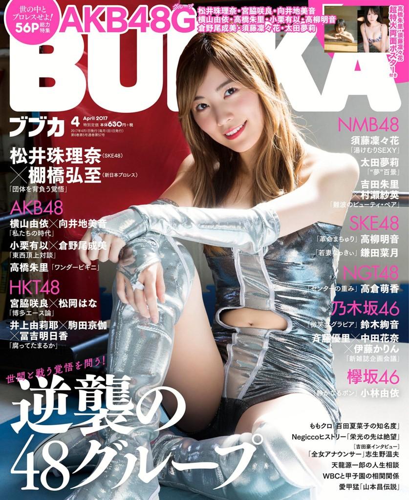 BUBKA 2017年4月号 松井珠理奈/SKE48