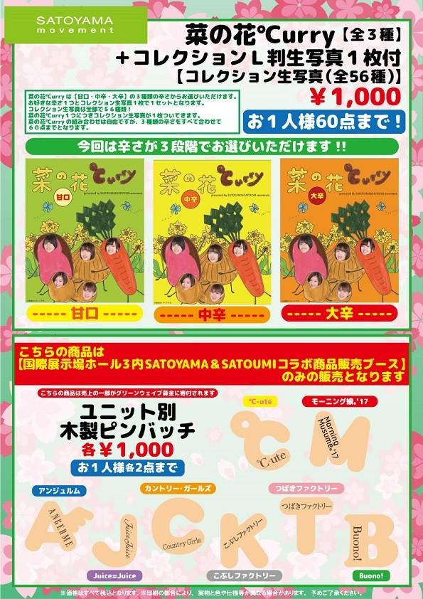 Hello! Project ひなフェス 2017菜の花カレー