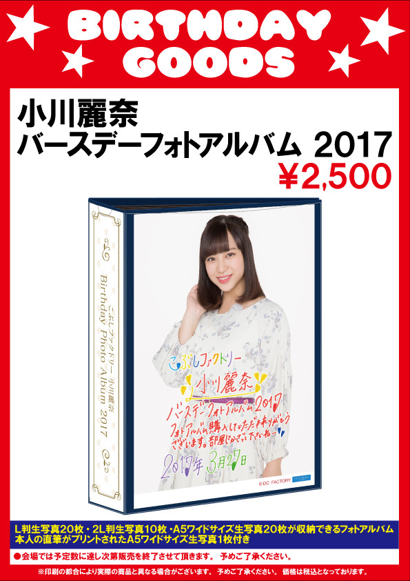 Hello! Project ひなフェス 2017BDグッズ