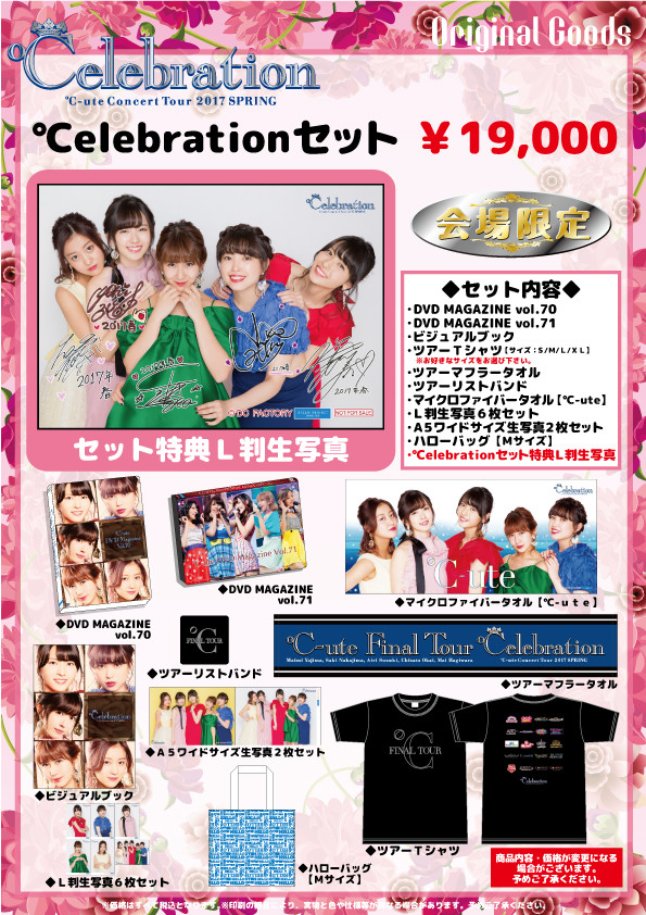 ℃-ute Final Tour ℃elebration セット