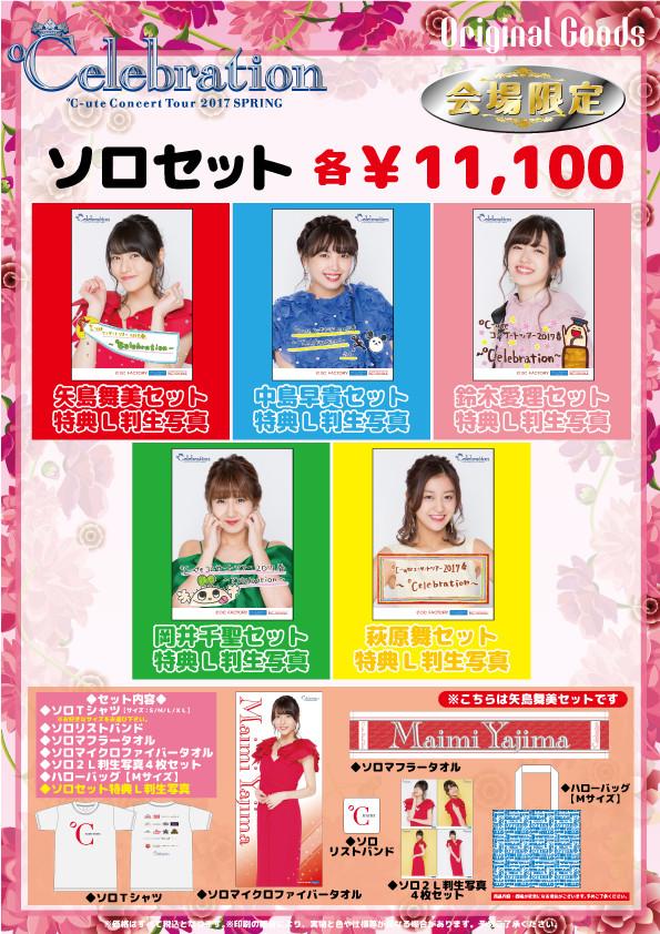 ℃-ute Final Tour ℃elebration ソロセット