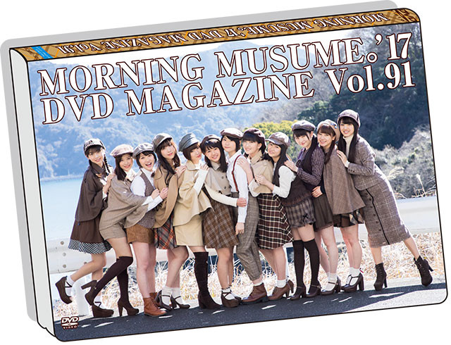 MORNING MUSUME。'17 DVD Magazine Vol.91