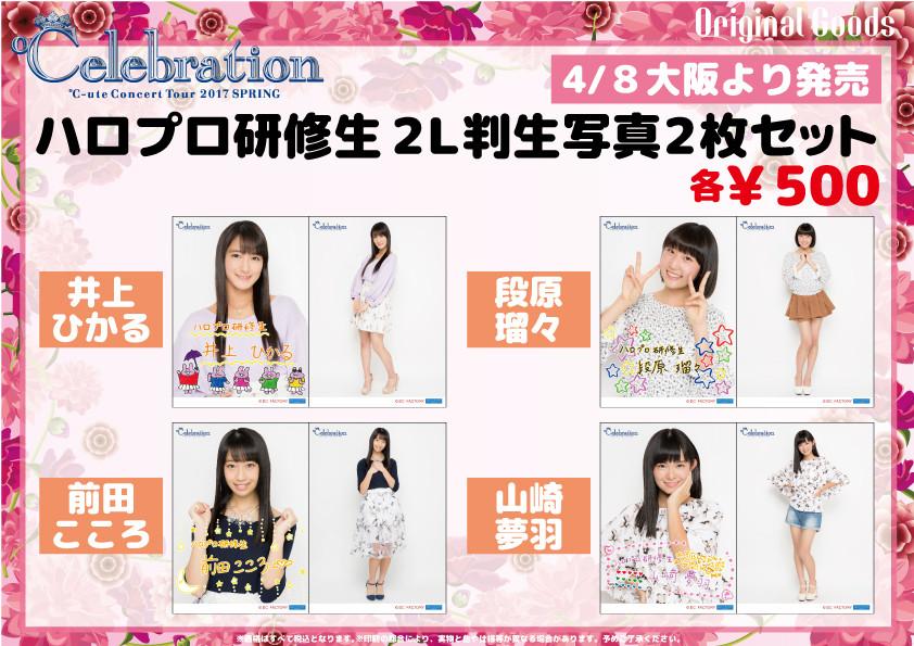 ℃-uteコンサートツアー2017春~℃elebration~【4/7追加分】