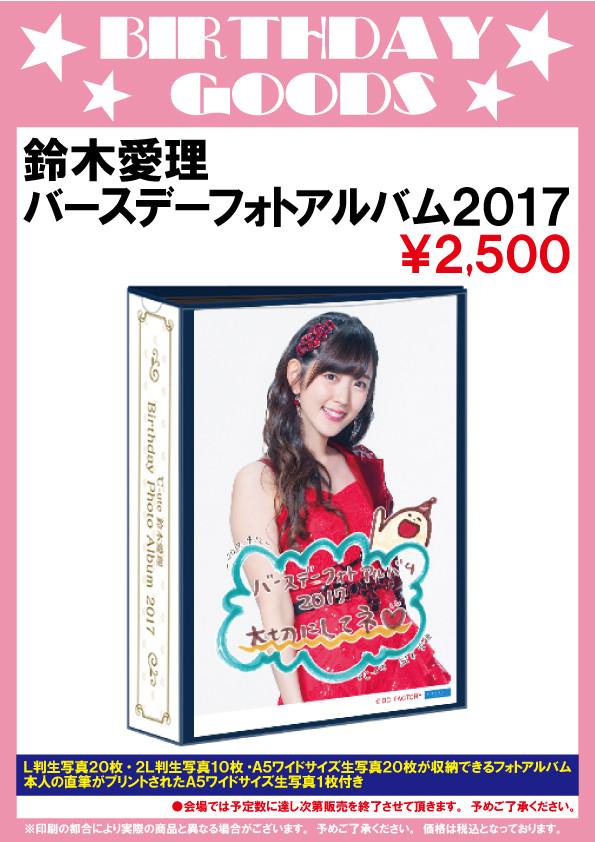 ナルチカ2017℃-ute【4/6更新】