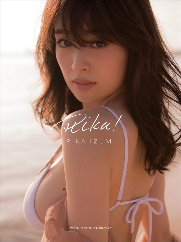 泉里香1st写真集「Rika!」表紙