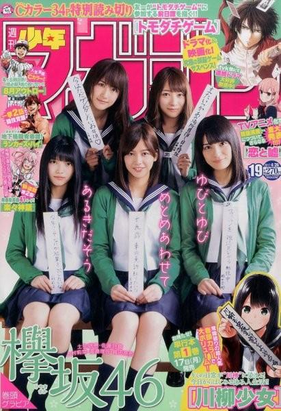 週刊少年マガジン No.19 欅坂46