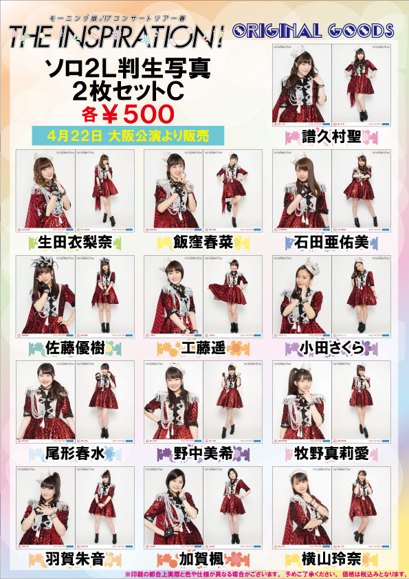 モーニング娘。'17コンサートツアー春~THE INSPIRATION!~生写真