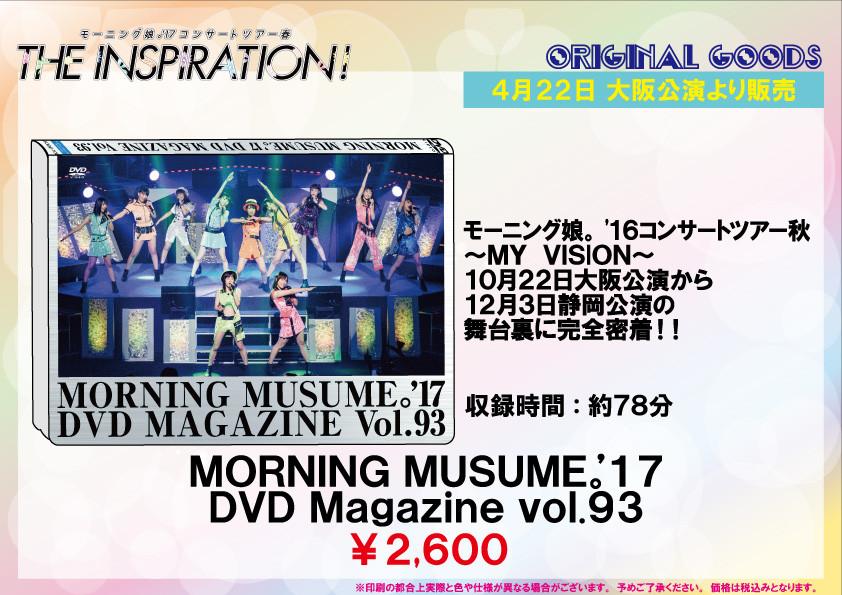 モーニング娘。'17コンサートツアー春~THE INSPIRATION!~Dマガ