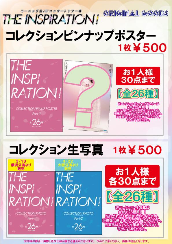 モーニング娘。'17コンサートツアー春~THE INSPIRATION!~コレ写Part2