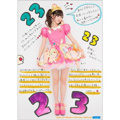 ℃-ute 鈴木愛理バースデーイベント2017 A4サイズ生写真