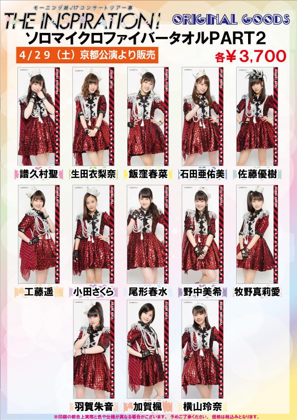 モーニング娘。'17コンサートツアー春~THE INSPIRATION!~MFT2