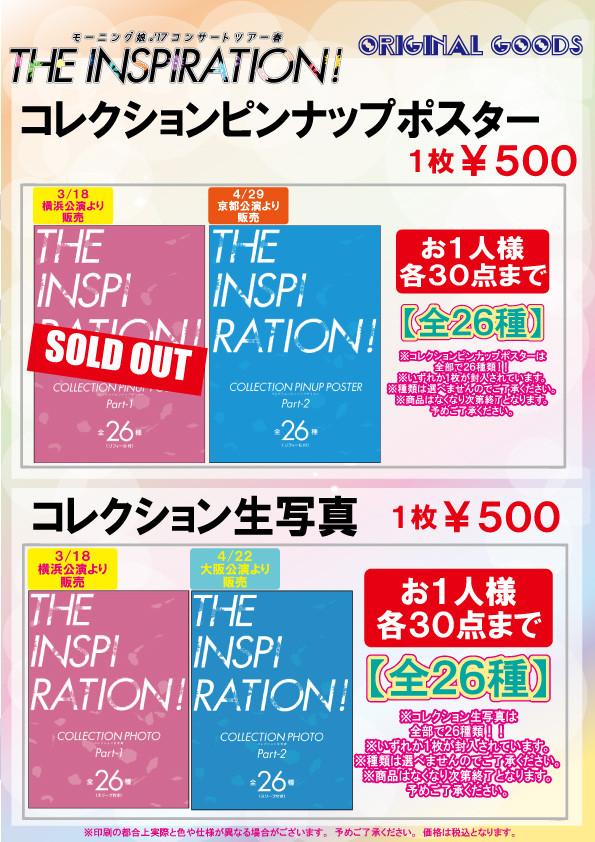 モーニング娘。'17コンサートツアー春~THE INSPIRATION!~ピンポス2