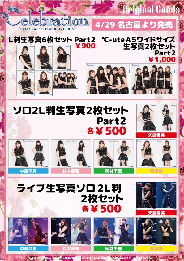【4/28更新】℃-uteコンサートツアー2017春~℃elebration~