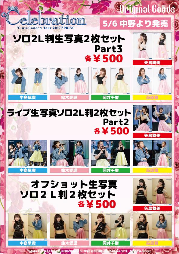 【5/2更新分】℃-uteコンサートツアー2017春~℃elebration~生写真