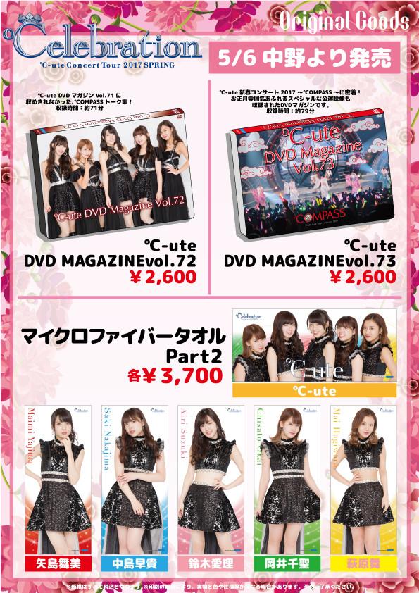 【5/2更新分】℃-uteコンサートツアー2017春~℃elebration~DVDマガジン