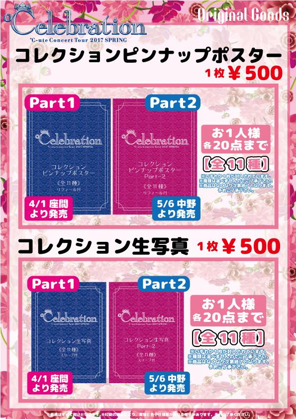 【5/2更新分】℃-uteコンサートツアー2017春~℃elebration~ピンポス&コレ写