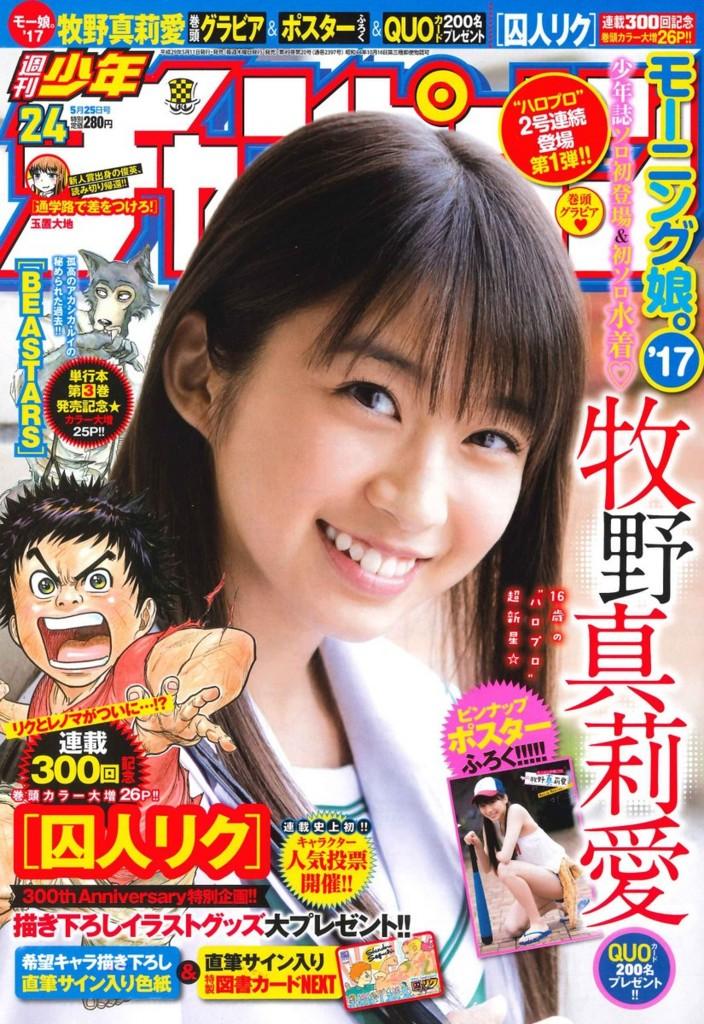 週刊少年チャンピオン No.24 牧野真莉愛(モーニング娘。'17)