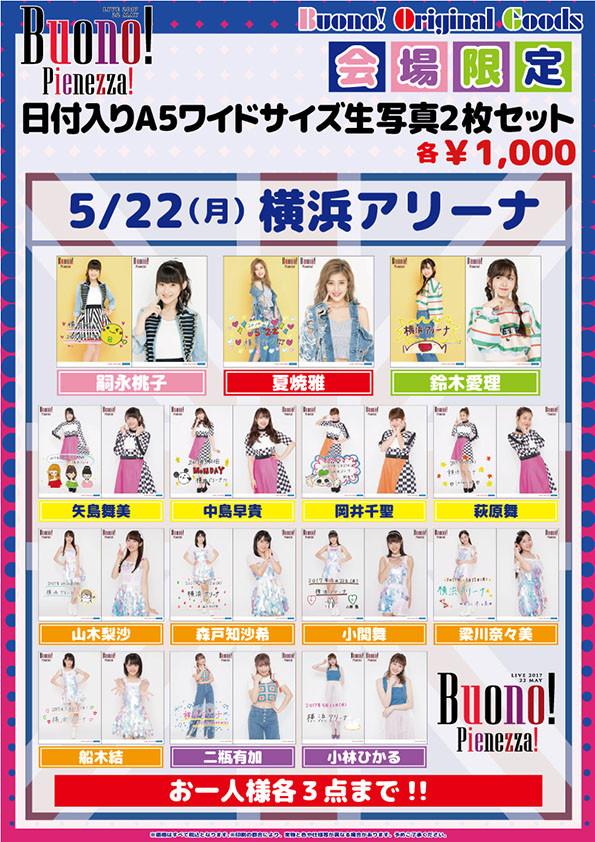 Buono!ライブ2017 ~Pienezza!~日替わり生写真